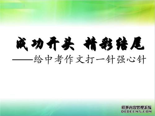 2018年湖南邵阳中考作文范文九:考试(9)