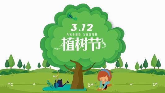 关于植树节的作文200字(精选11篇)